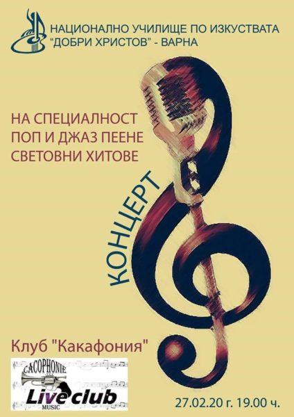 КУЛТУРА ВСЕКИ ДЕН Световните хитове - концерт