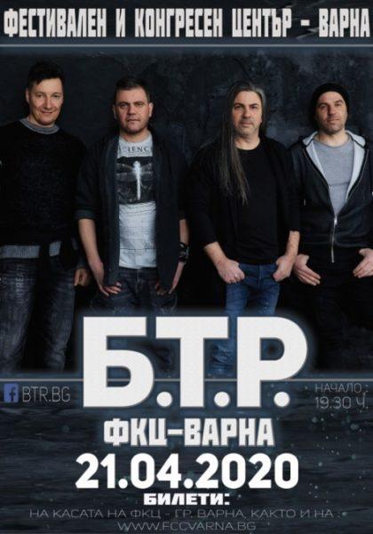 КУЛТУРА ВСЕКИ ДЕН Концерт на Б.Т.Р. във Варна