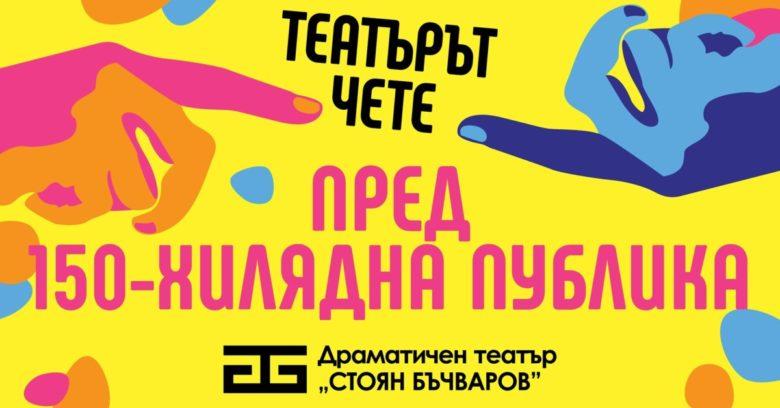 КУЛТУРА ВСЕКИ ДЕН Театърът чете от вкъщи с рекорден брой зрители