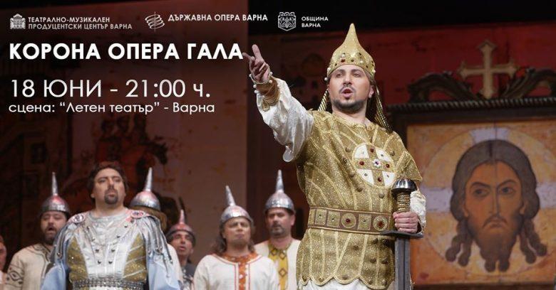 КУЛТУРА ВСЕКИ ДЕН Корона Опера Гала