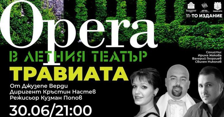 КУЛТУРА ВСЕКИ ДЕН Операта Травиата - Летен театър