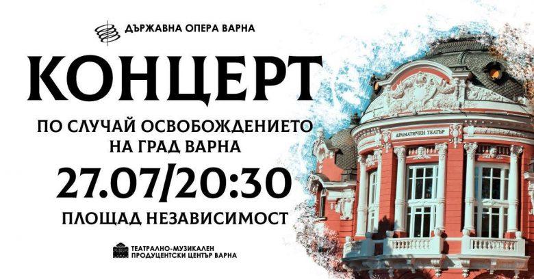 КУЛТУРА ВСЕКИ ДЕН Празничен концерт - Освобождението на Варна