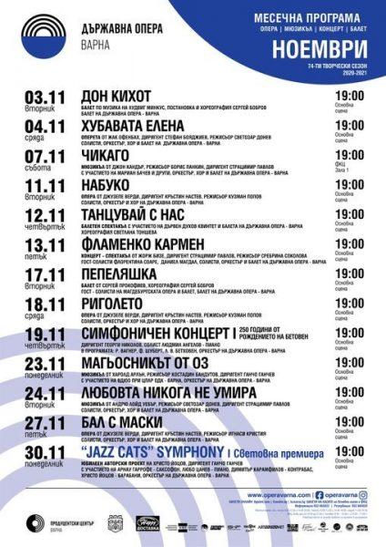 КУЛТУРА ВСЕКИ ДЕН Опера Варна - програма ноември