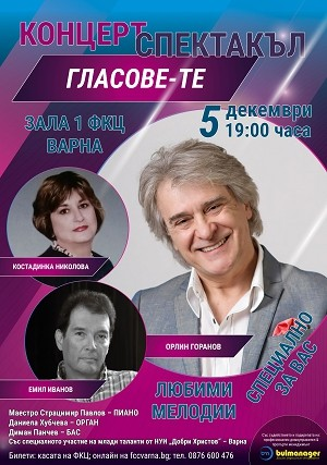 КУЛТУРА ВСЕКИ ДЕН Гласове-Те - Концерт спектакъл