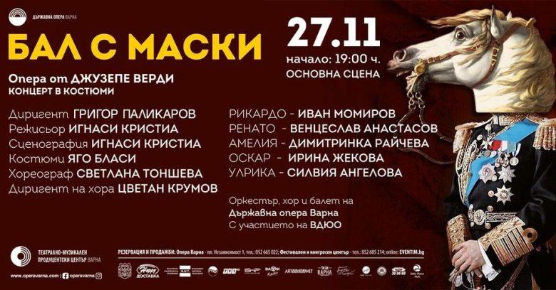 КУЛТУРА ВСЕКИ ДЕН Операта - Бал с маски