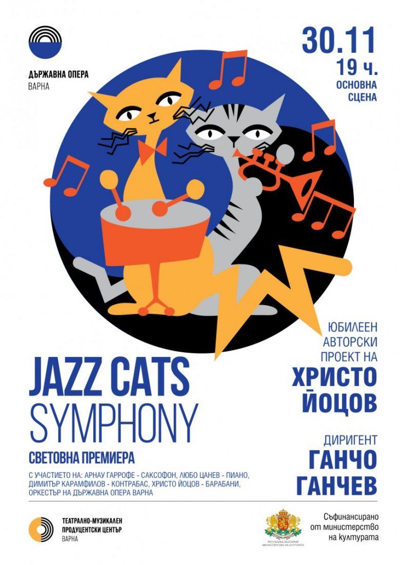 КУЛТУРА ВСЕКИ ДЕН Jazz Cats Symphony