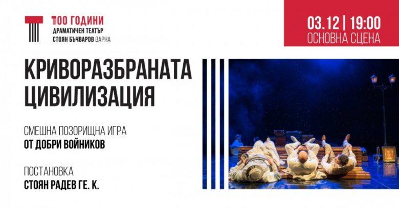 КУЛТУРА ВСЕКИ ДЕН Спектакълът - Криворазбраната цивилизация