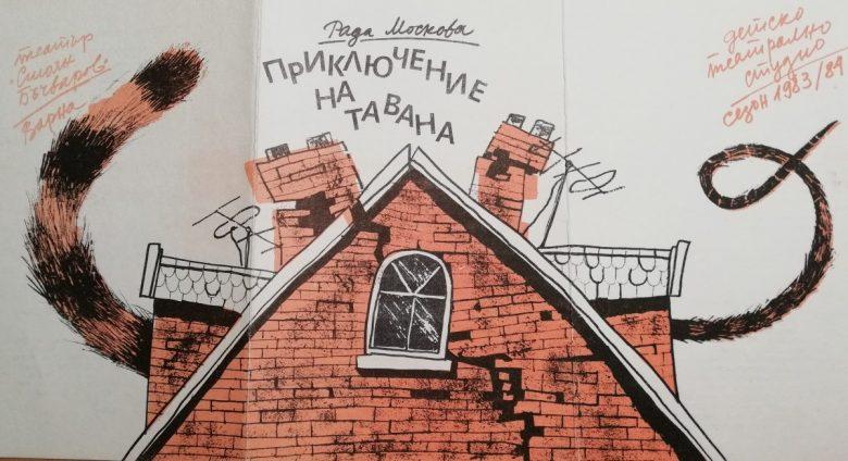 КУЛТУРА ВСЕКИ ДЕН Приключение на тавана