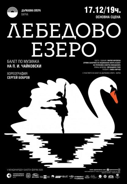 КУЛТУРА ВСЕКИ ДЕН Балетът Лебедово езеро