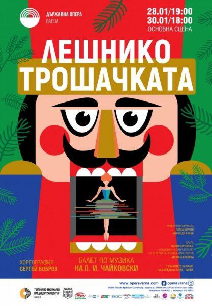 КУЛТУРА ВСЕКИ ДЕН Лешникотрошачката - балетен спектакъл