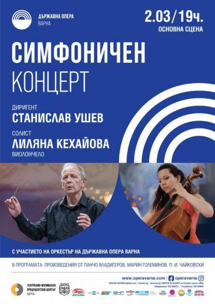 КУЛТУРА ВСЕКИ ДЕН Симфоничен концерт със солист Кехайова