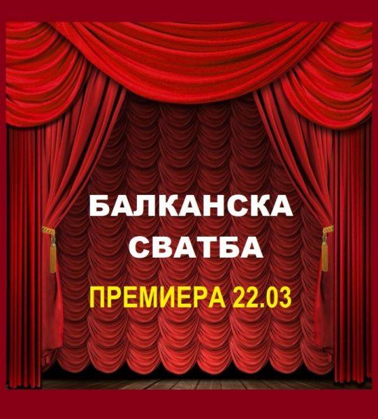 КУЛТУРА ВСЕКИ ДЕН Спектакълът - Балканска сватба