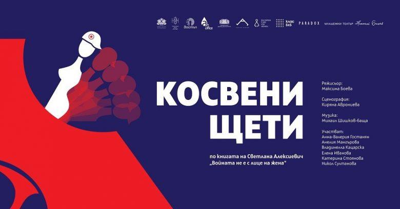 КУЛТУРА ВСЕКИ ДЕН Спектакълът - Косвени щети
