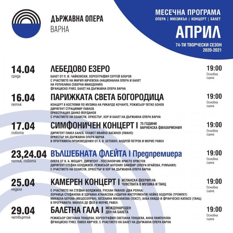 КУЛТУРА ВСЕКИ ДЕН Държавна опера Варна - афиш април