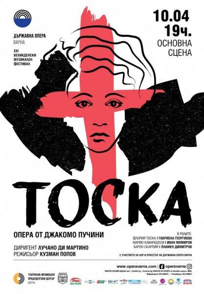 КУЛТУРА ВСЕКИ ДЕН Операта - Тоска