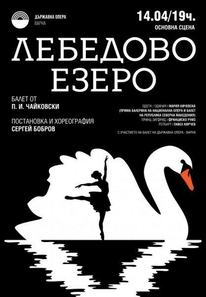 КУЛТУРА ВСЕКИ ДЕН Балетът - Лебедово езеро
