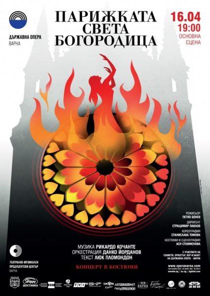КУЛТУРА ВСЕКИ ДЕН Парижката Света Богородица