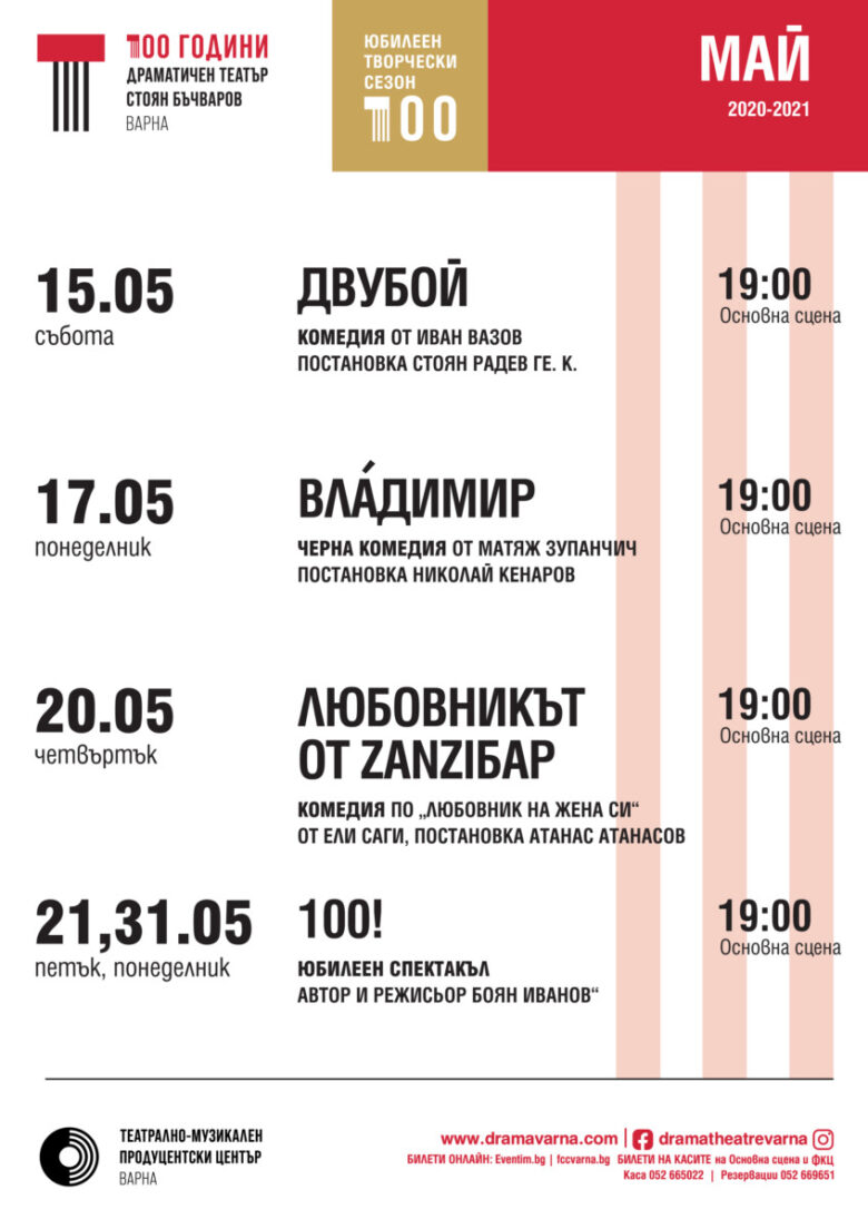 КУЛТУРА ВСЕКИ ДЕН Драматичен театър Варна - афиш май