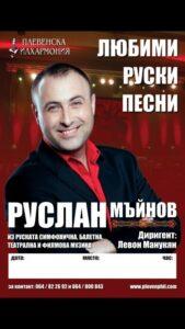 КУЛТУРА ВСЕКИ ДЕН Любими руски песни с Руслан Мъйнов