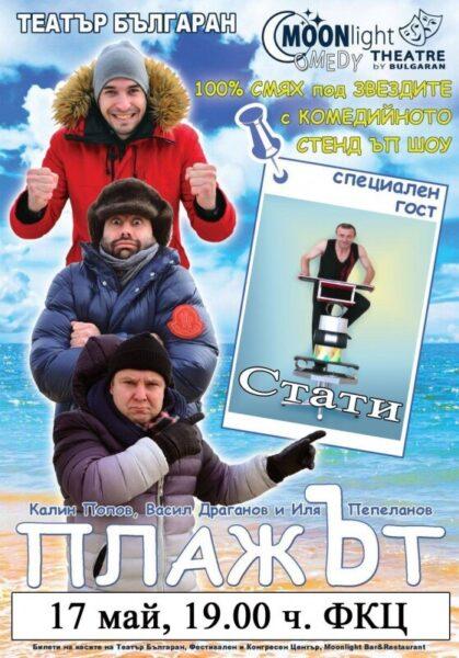 КУЛТУРА ВСЕКИ ДЕН Плажът - Предпремиера