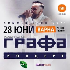 КУЛТУРА ВСЕКИ ДЕН Концерт на Графа във Варна