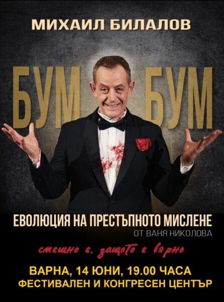 КУЛТУРА ВСЕКИ ДЕН Комедиен спектакъл - Бум Бум