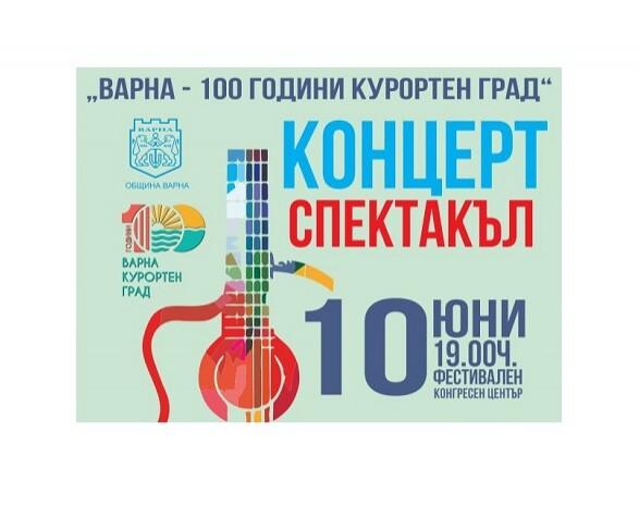 КУЛТУРА ВСЕКИ ДЕН 100 години Варна курортен град