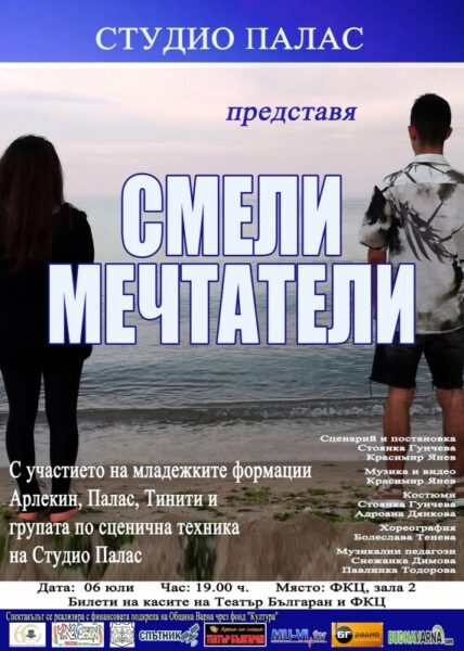 КУЛТУРА ВСЕКИ ДЕН Смели мечтатели - Премиера