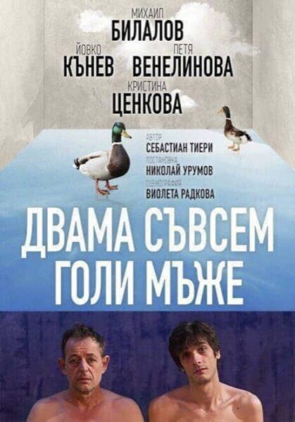 КУЛТУРА ВСЕКИ ДЕН Спектакълът - Двама съвсем голи мъже