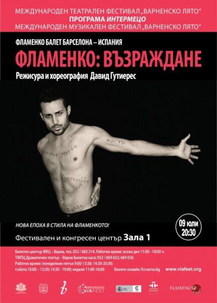 КУЛТУРА ВСЕКИ ДЕН Фламенко - Възраждане