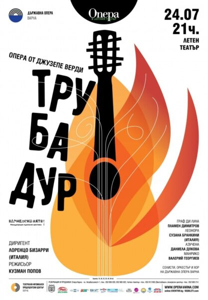 КУЛТУРА ВСЕКИ ДЕН Операта Трубадур от Верди