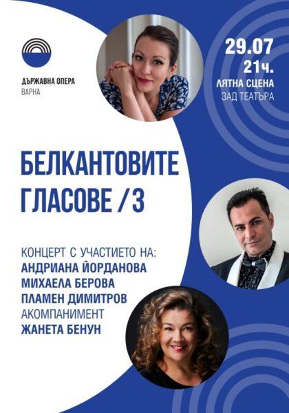 КУЛТУРА ВСЕКИ ДЕН Белкантовите гласове 3