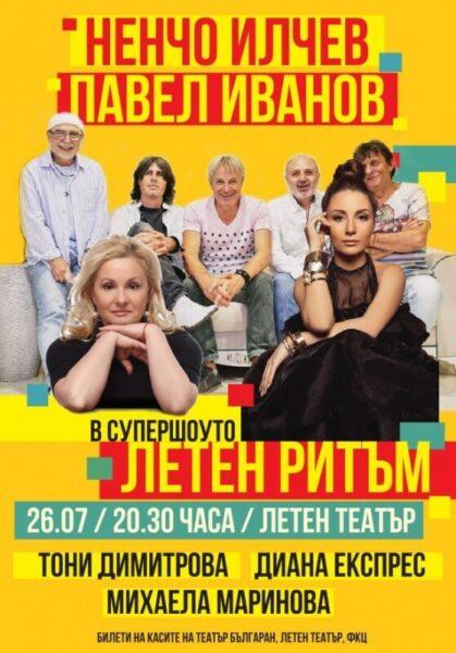 КУЛТУРА ВСЕКИ ДЕН Летен ритъм - шоу спектакъл