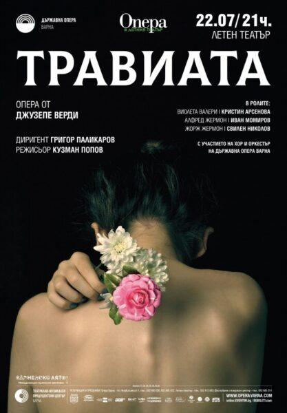 КУЛТУРА ВСЕКИ ДЕН Травиата в Летен театър