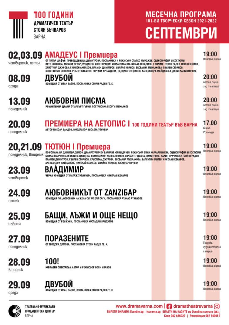 КУЛТУРА ВСЕКИ ДЕН Афиш Драматичен театър Варна - септември