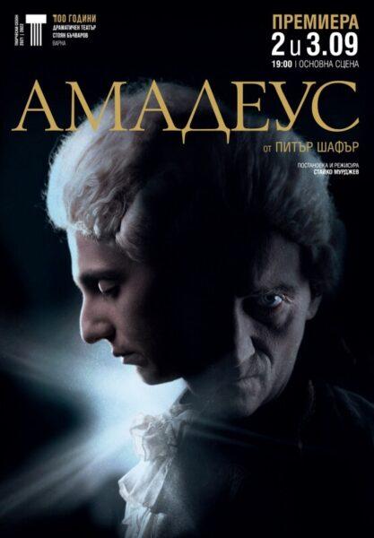 КУЛТУРА ВСЕКИ ДЕН Спектакълът - Амадеус