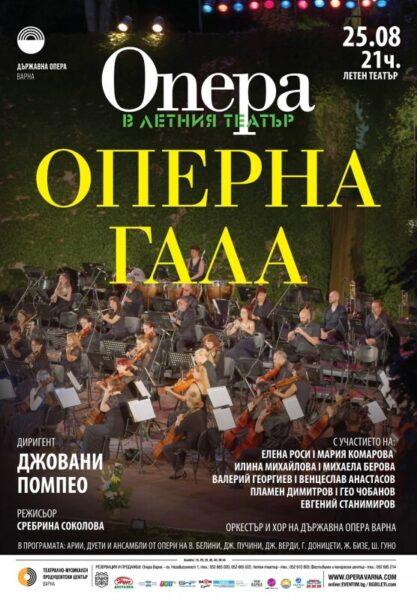 КУЛТУРА ВСЕКИ ДЕН Оперна гала в Летен театър