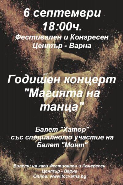 КУЛТУРА ВСЕКИ ДЕН Балет Хатор - годишен концерт