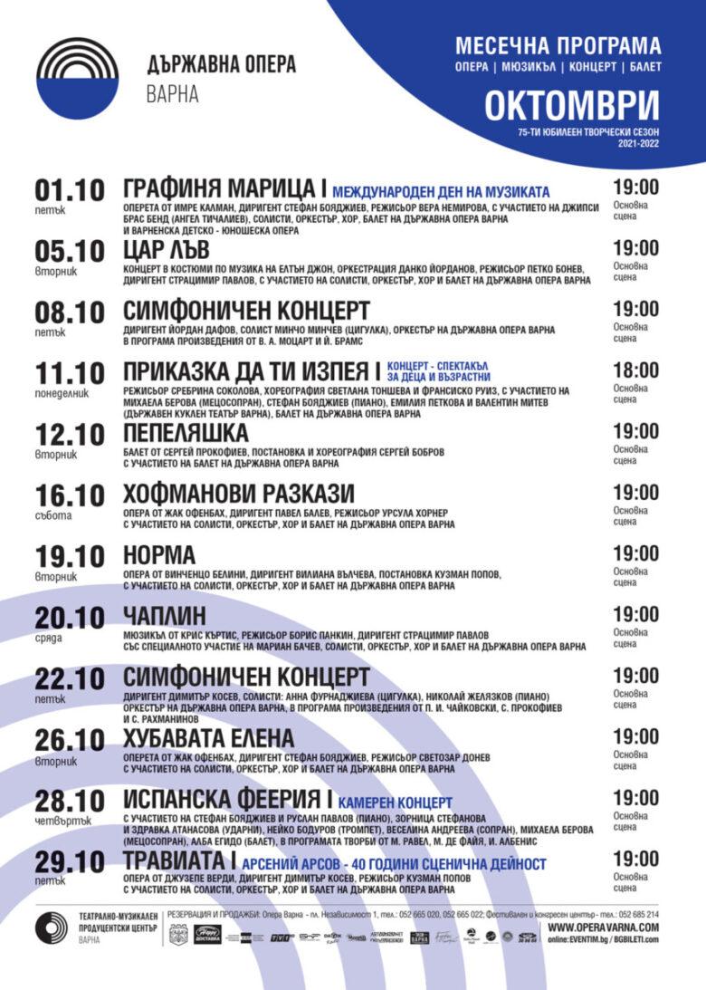 КУЛТУРА ВСЕКИ ДЕН Афиш октомври - Държавна опера Варна