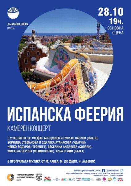 КУЛТУРА ВСЕКИ ДЕН Испанска феерия - камерен концерт